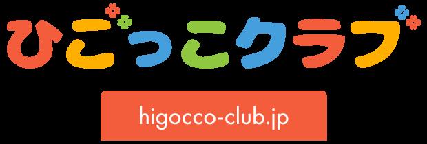 ロゴ:ひごっこクラブ